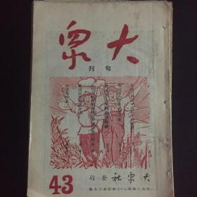 大众旬刊,1951年三月十五日出版
