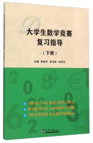 大学生数学竞赛复习指导(下册) 李孟芹,郭风军,朱新河  天津大学