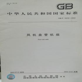 中华人民共和国国家标准 风机盘管机组19232-2003