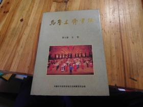乌鲁木齐市志 第六卷 文化
