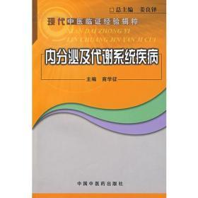 内分泌及代谢系统疾病 9787802312944