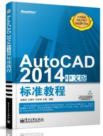 AutoCAD 2014中文版标准教程