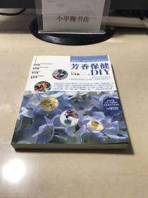 芳香保健DIY 【附光盘】