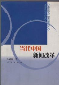 当代中国新闻改革