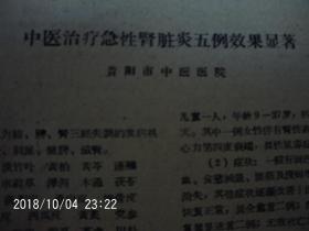 中医治疗急性肾脏炎五例效果显著——贵阳市中医医院    中医复印资料 (1页A4纸)