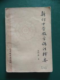 新订中学教学语法释要、天津教育出版社出版