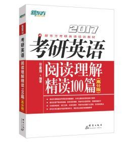 2018考研英语阅读理解精读100篇(高分版)