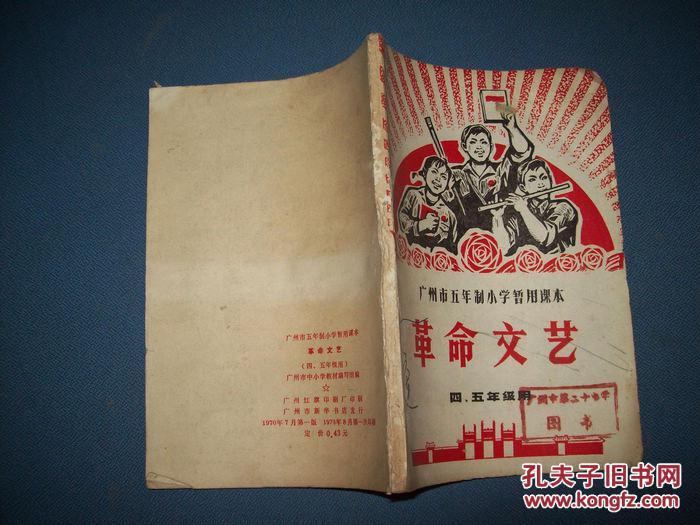 广州市五年制小学暂用课本《革命文艺》四、五年级用