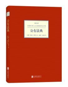 汉译文库:公有法典