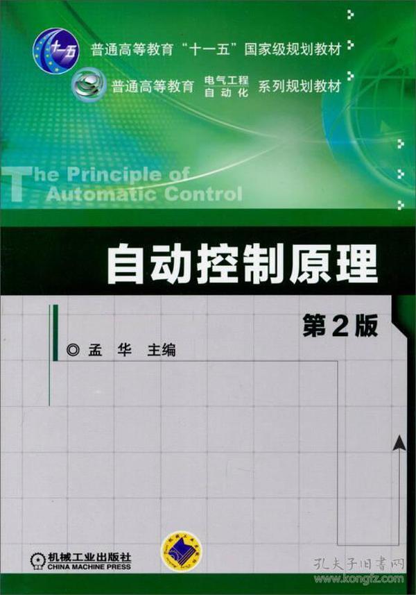 """自动控制原理(第2版)/普通高等教育""""十一五""""国家级规划教材·普通高等教育电气工程自动化系列规划教材"""