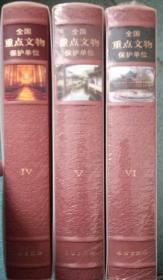 全国重点文物保护单位.第IV卷-VI卷:第六批