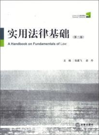 实用法律基础第二2版张建飞法律出版社9787511845191