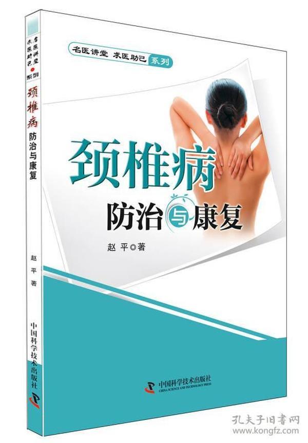 名医讲堂求医助己系列:颈椎病防治与康复