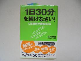 「1日30分」を続けなさい!人生胜利の勉强法55  日文原版