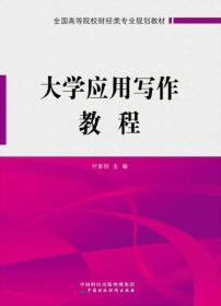 大学应用写作教程 付家柏 中国财政经济出版社一 9787509575130