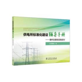 供电所标准化建设辅导手册--硬件及基础设施部分