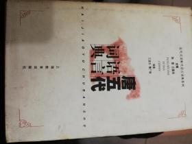 唐五代语言词典