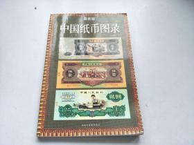中国纸币图录 最新版