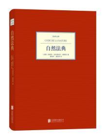 汉译文库:自然法典