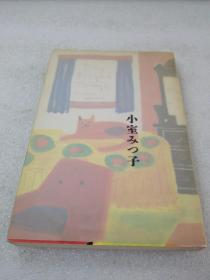 《Tiny Bright Things》株式会社 ソニー・マガジンズ 1991年1版1印 平装1册全