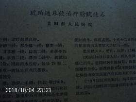 琥珀通尿饮治疗膀胱结石——贵阳市人民医院   中医复印资料  (1页A4纸)