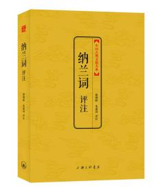 中国古典文化大系(第4辑):纳兰词评注