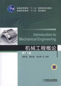 机械工程概论(第2版)