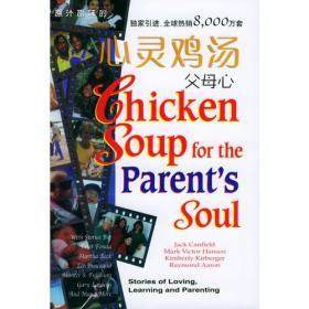 心灵鸡汤:父母心(英文版)