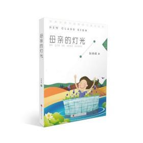 新课标课外阅读能力提升丛书:母亲的灯光