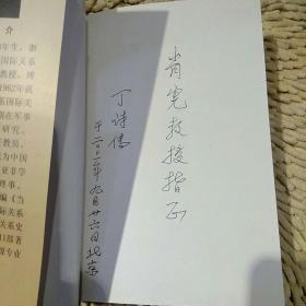 【首页作者亲笔签名一版一印】新世纪初期中国的国际战略环境 丁诗传 四川人民出版社 9787220054198