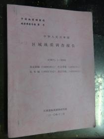 中华人民共和国地质图说明书  比例尺:1:50000  埃永错幅  巴尔琴幅  扎布幅  宽长沟幅