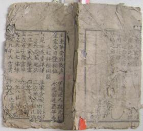 清或民木刻唱本:鲁班仙书