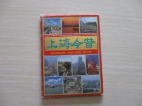 明信片 上海今昔(19张)【893】
