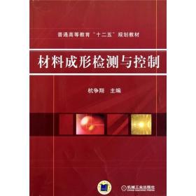 二手材料成形检测与控制杭争翔机械工业出版社9787111315827