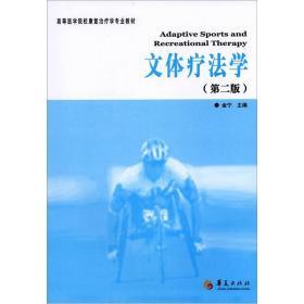 【二手包邮】文体疗法学(第二版) 金宁 华夏出版社