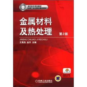 【二手包邮】金属材料及热处理第2版 王英杰 金升 机械工业出版社