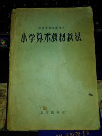 小学算术教材教法(1964年版)