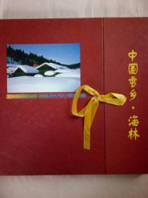 中国雪乡 . 海林   邮政风光片