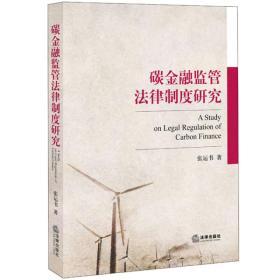 碳金融監管法律制度研究