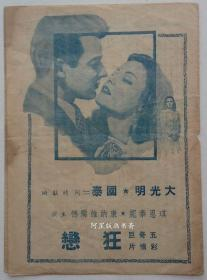 民国电影说明书1945年老上海国泰电影院大光明电影院《狂恋》好莱坞电影戏单