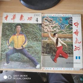 中华气功 两本合售 1987-1、4;有字迹