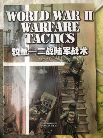 较量-二战陆军战术