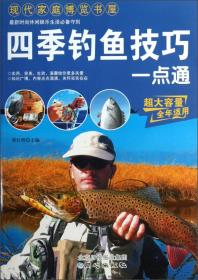 四季钓鱼技巧一点通