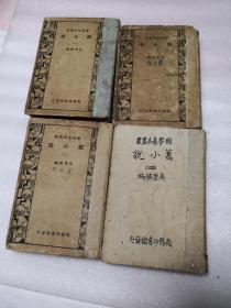 国学基本丛书;旧小说(一,二,三,四册全)精装本,中华民国二十二年国难后第一版