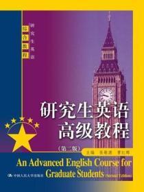 正版 研究生英语教程(第二版)