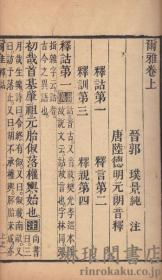 高僧伝初集十五巻 全4册/线装、光绪10年刊印