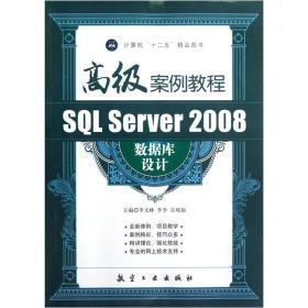 SQLServer2008数据库设计高级案例教程