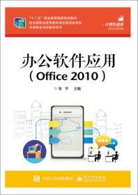 办公软件应用(Office 2010)