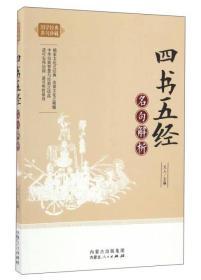 四书五经名句解析/国学经典名句珍藏