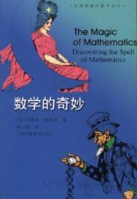 数学的奇妙, 你不必去解算数学题,更不必成为一名数学家,就可以发现数学的奇妙。本书收集了一些想法,一些都有其潜在的数学主题的想法。它不是一本教科书。你不会对某个论题变得精通,也不会发现某种想法已经穷尽无遗。《数学的奇妙》在这些想法的世界中探究,揭示数学的魅力对我们生活的影响,并帮助你在你最想不到的地方去发现数学。